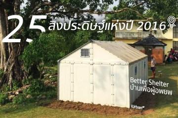 25 สิ่งประดิษฐ์แห่งปี 2016 โดย นิตยสาร TIME 26 - PEOPLE