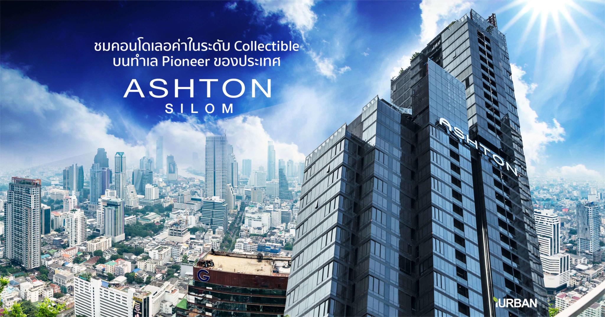 รู้จัก ASHTON SILOM คอนโดหรูแห่งสีลม บนทำเลระดับ Pioneer แห่งเดียวของประเทศ 13 - Ananda Development (อนันดา ดีเวลลอปเม้นท์)