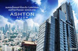 รู้จัก ASHTON SILOM คอนโดหรูแห่งสีลม บนทำเลระดับ Pioneer แห่งเดียวของประเทศ 10 - คอนโด