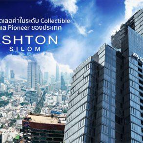 รู้จัก ASHTON SILOM คอนโดหรูแห่งสีลม บนทำเลระดับ Pioneer แห่งเดียวของประเทศ 17 - Ananda Development (อนันดา ดีเวลลอปเม้นท์)