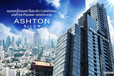 รู้จัก ASHTON SILOM คอนโดหรูแห่งสีลม บนทำเลระดับ Pioneer แห่งเดียวของประเทศ 31 - คอนโด