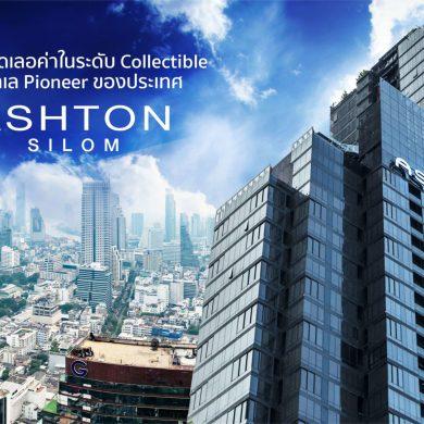 รู้จัก ASHTON SILOM คอนโดหรูแห่งสีลม บนทำเลระดับ Pioneer แห่งเดียวของประเทศ 61 - Ananda Development (อนันดา ดีเวลลอปเม้นท์)