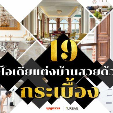 """19 ไอเดียแต่งบ้านด้วย """"กระเบื้อง"""" วัสดุที่นักออกแบบสามารถพลิกแพลงอารมณ์ห้องได้ไม่รู้จบ 59 - Premium"""