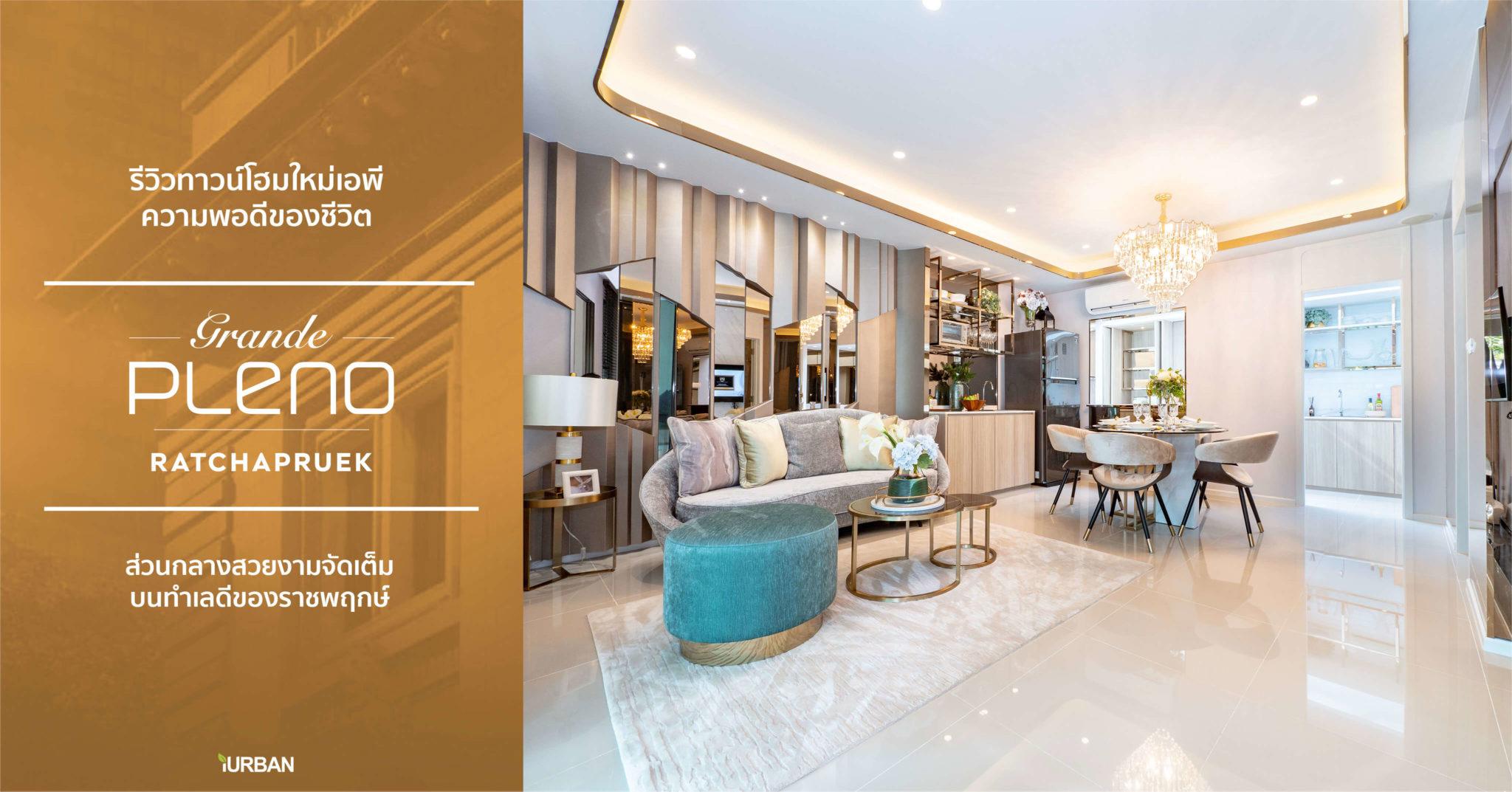 รีวิว Grande Pleno ราชพฤกษ์ บ้านที่พอดี ส่วนกลางพรีเมียม เริ่ม 2.39 ล้าน 13 - AP (Thailand) - เอพี (ไทยแลนด์)