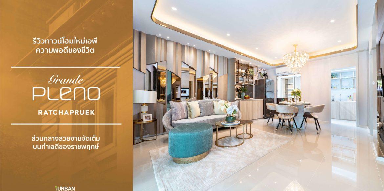 รีวิว Grande Pleno ราชพฤกษ์ บ้านทาวน์โฮมไซส์พอดี ทำเลดี ส่วนกลางดี ราคาก็ดี พอดีไปหมด 14 - AP (Thailand) - เอพี (ไทยแลนด์)