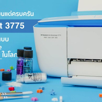 HP Deskjet 3775 รีวิวปริ้นเตอร์ All-in-One (Print/Scan/Copy) ขนาดเล็กที่สุดในโลก มาพร้อมราคาระดับนักเรียน 14 - DeskJet