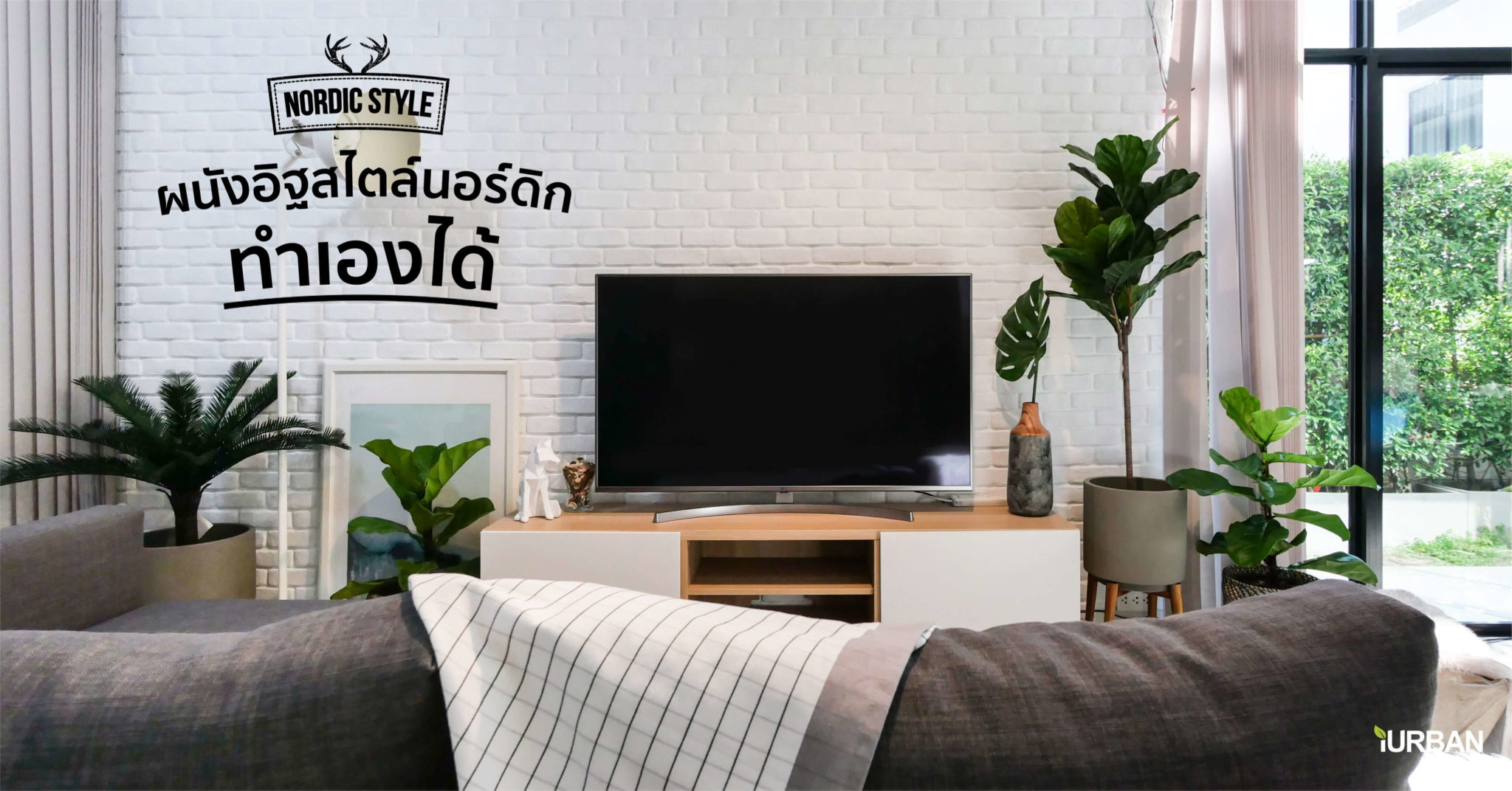 How to เปลี่ยนห้องนั่งเล่นเป็นสไตล์ Nordic ทำเองได้ ง่ายนิดเดียว! 13 - Highlight