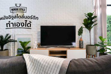 How to เปลี่ยนห้องนั่งเล่นเป็นสไตล์ Nordic ทำเองได้ ง่ายนิดเดียว! 14 - ผนัง