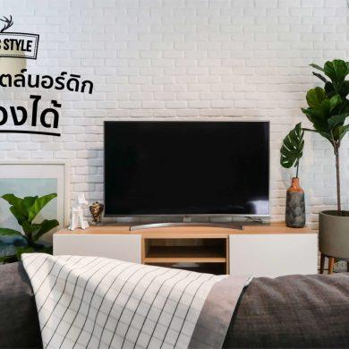 How to เปลี่ยนห้องนั่งเล่นเป็นสไตล์ Nordic ทำเองได้ ง่ายนิดเดียว! 14 - Highlight