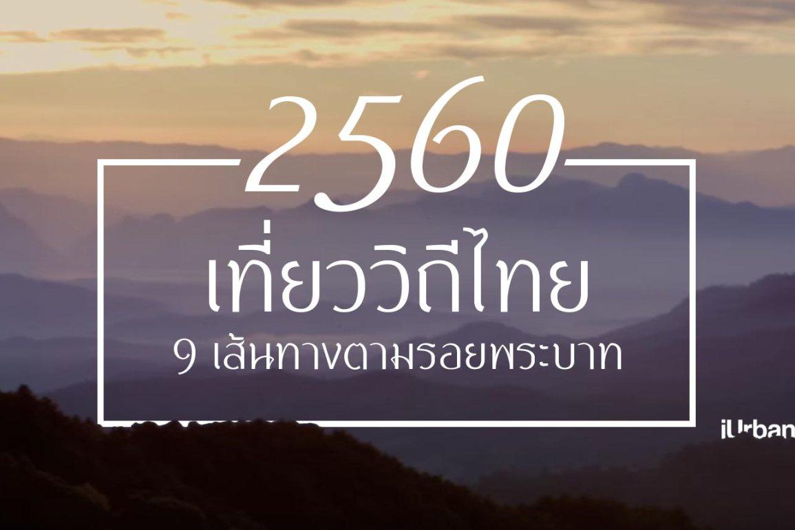 """จับตา """"เที่ยววิถีไทย"""" และ """"เที่ยวตามรอยพระบาท"""" เทรนด์มาแรงประจำปี 2560 13 - Amazing Thailand"""