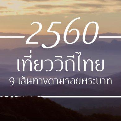 """จับตา """"เที่ยววิถีไทย"""" และ """"เที่ยวตามรอยพระบาท"""" เทรนด์มาแรงประจำปี 2560 211 - Amazing Thailand"""