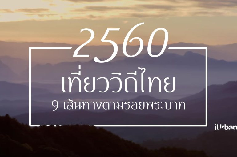 """จับตา """"เที่ยววิถีไทย"""" และ """"เที่ยวตามรอยพระบาท"""" เทรนด์มาแรงประจำปี 2560 27 - ท่องเที่ยว"""
