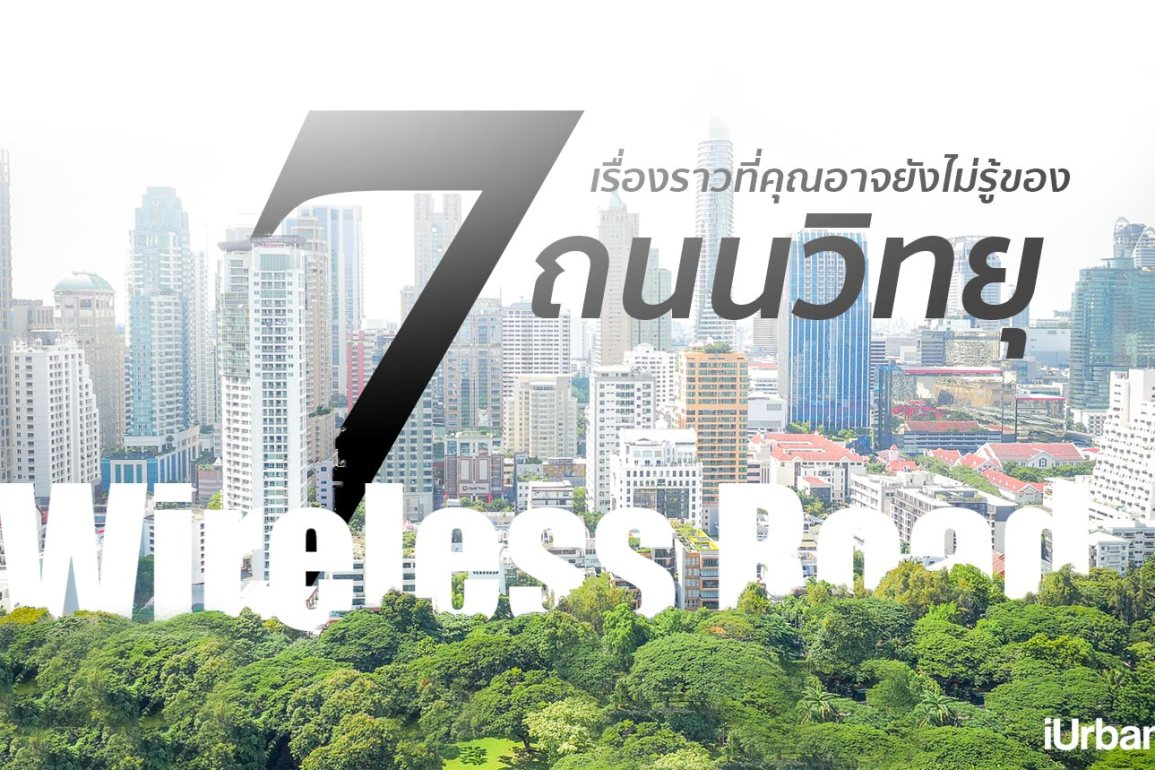 """7 เรื่องราว """"ถนนวิทยุ"""" ย่านนึงที่ไฮเอนด์ที่สุดในประเทศไทยที่คุณอาจยังไม่รู้ 13 - Bangkok"""
