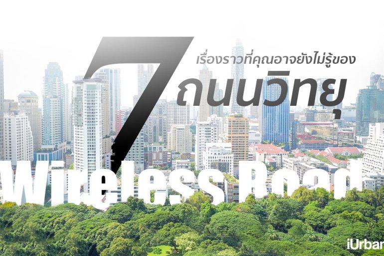 """7 เรื่องราว """"ถนนวิทยุ"""" ย่านนึงที่ไฮเอนด์ที่สุดในประเทศไทยที่คุณอาจยังไม่รู้ 13 - urban"""