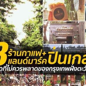 """36 ร้านกาแฟ-ศิลปะ-แลนด์มาร์ค """"ปิ่นเกล้า-พระนคร"""" ผสานวัฒนธรรมและไลฟ์สไตล์รูปแบบใหม่ไม่ควรพลาด 21 - AP (Thailand) - เอพี (ไทยแลนด์)"""