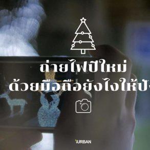 """10 เทคนิคถ่ายรูป ไฟปีใหม่-ไฟคริสต์มาส ด้วย """"กล้องมือถือ"""" ยังไงให้ปัง 20 - AP (Thailand) - เอพี (ไทยแลนด์)"""