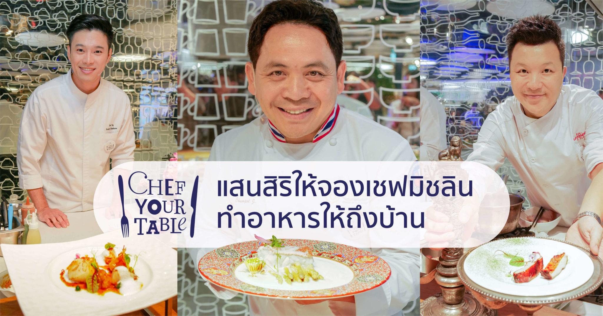 """สร้างช่วงเวลาสุดพิเศษไปกับ """"Sansiri Chef Your Table"""" ที่ให้คุณได้ลิ้มรสอาหารฝีมือเชฟระดับประเทศถึงบ้านคุณ! 13 - Chef"""