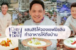"""สร้างช่วงเวลาสุดพิเศษไปกับ """"Sansiri Chef Your Table"""" ที่ให้คุณได้ลิ้มรสอาหารฝีมือเชฟระดับประเทศถึงบ้านคุณ! 16 - water"""