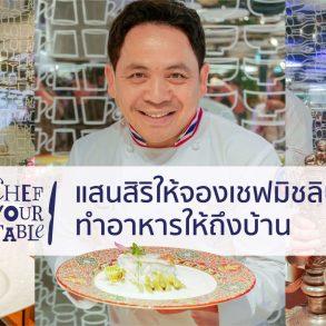 """สร้างช่วงเวลาสุดพิเศษไปกับ """"Sansiri Chef Your Table"""" ที่ให้คุณได้ลิ้มรสอาหารฝีมือเชฟระดับประเทศถึงบ้านคุณ! 63 - Chef"""
