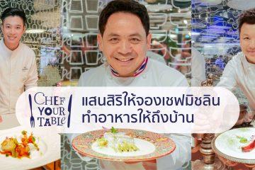 """สร้างช่วงเวลาสุดพิเศษไปกับ """"Sansiri Chef Your Table"""" ที่ให้คุณได้ลิ้มรสอาหารฝีมือเชฟระดับประเทศถึงบ้านคุณ! 14 - Chef Your Table"""