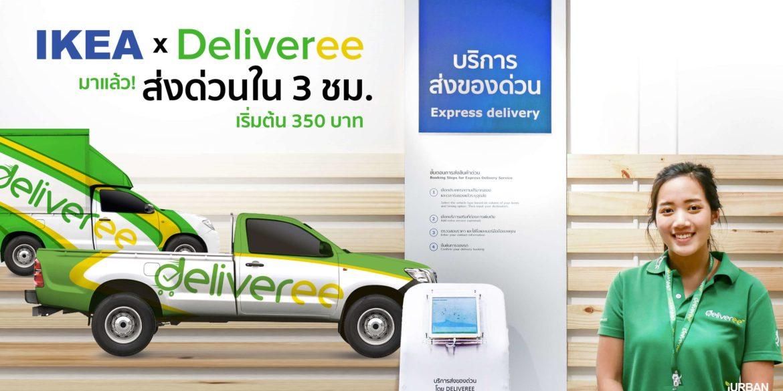 ช้อปที่ IKEA มีส่งของด่วนแล้ว 3 ชม. ถึงบ้าน เริ่ม 350 บาทโดย Deliveree 13 - Deliveree