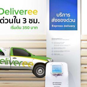ช้อปที่ IKEA มีส่งของด่วนแล้ว 3 ชม. ถึงบ้าน เริ่ม 350 บาทโดย Deliveree 16 - Deliveree