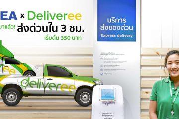 ช้อปที่ IKEA มีส่งของด่วนแล้ว 3 ชม. ถึงบ้าน เริ่ม 350 บาทโดย Deliveree