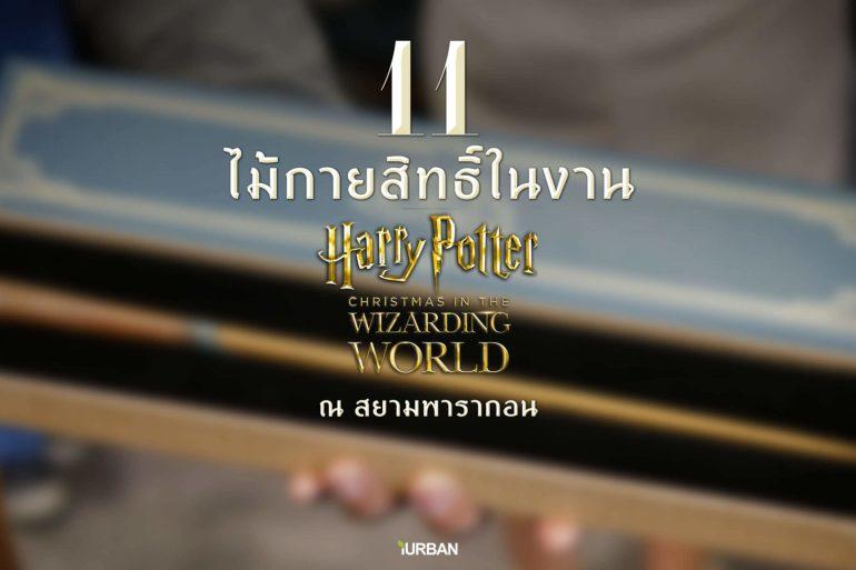 11 ไม้กายสิทธิ์ แฮร์รี่ พอตเตอร์ ราคา ที่งาน สยามพารากอน #HarryPotterThailand  Harry Potter Paragon 15 - movie