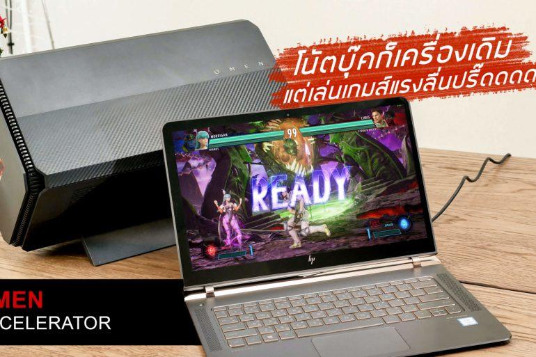 """OMEN Accelerator ใช้โน๊ตบุ๊คเล่นเกม บางๆ เท่ๆ """"เครื่องเดิม"""" แรงขึ้นได้ต้องใช้ตัวนี้ 14 - notebook"""