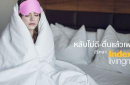 เพิ่มคุณภาพชีวิตได้ด้วยการนอนที่ Perfect Sleep Index Living Mall ปัญหานอนหลับไม่สนิท ปวดเมื่อย นอนเยอะแล้วยังเพลีย บริการให้คำปรึกษา ฟรี! 38 - Cover