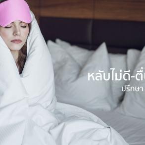 เพิ่มคุณภาพชีวิตได้ด้วยการนอนที่ Perfect Sleep Index Living Mall ปัญหานอนหลับไม่สนิท ปวดเมื่อย นอนเยอะแล้วยังเพลีย บริการให้คำปรึกษา ฟรี! 14 - index