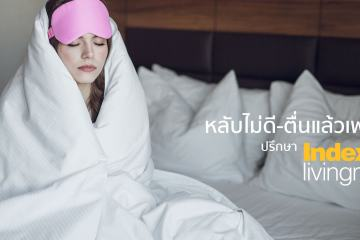 เพิ่มคุณภาพชีวิตได้ด้วยการนอนที่ Perfect Sleep Index Living Mall ปัญหานอนหลับไม่สนิท ปวดเมื่อย นอนเยอะแล้วยังเพลีย บริการให้คำปรึกษา ฟรี! 34 - index
