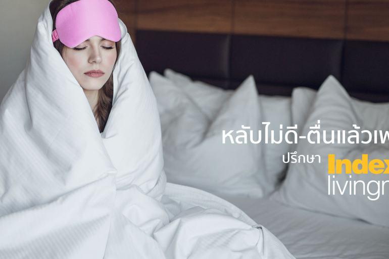 เพิ่มคุณภาพชีวิตได้ด้วยการนอนที่ Perfect Sleep Index Living Mall ปัญหานอนหลับไม่สนิท ปวดเมื่อย นอนเยอะแล้วยังเพลีย บริการให้คำปรึกษา ฟรี! 13 - PerfectSleep