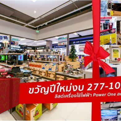 Power One ลดราคาเครื่องใช้ไฟฟ้าเป็นของขวัญปีใหม่ เรียงตามงบที่มี เข้ามาดูก่อนเร็ว 20 - Index Living Mall (อินเด็กซ์ ลิฟวิ่งมอลล์)