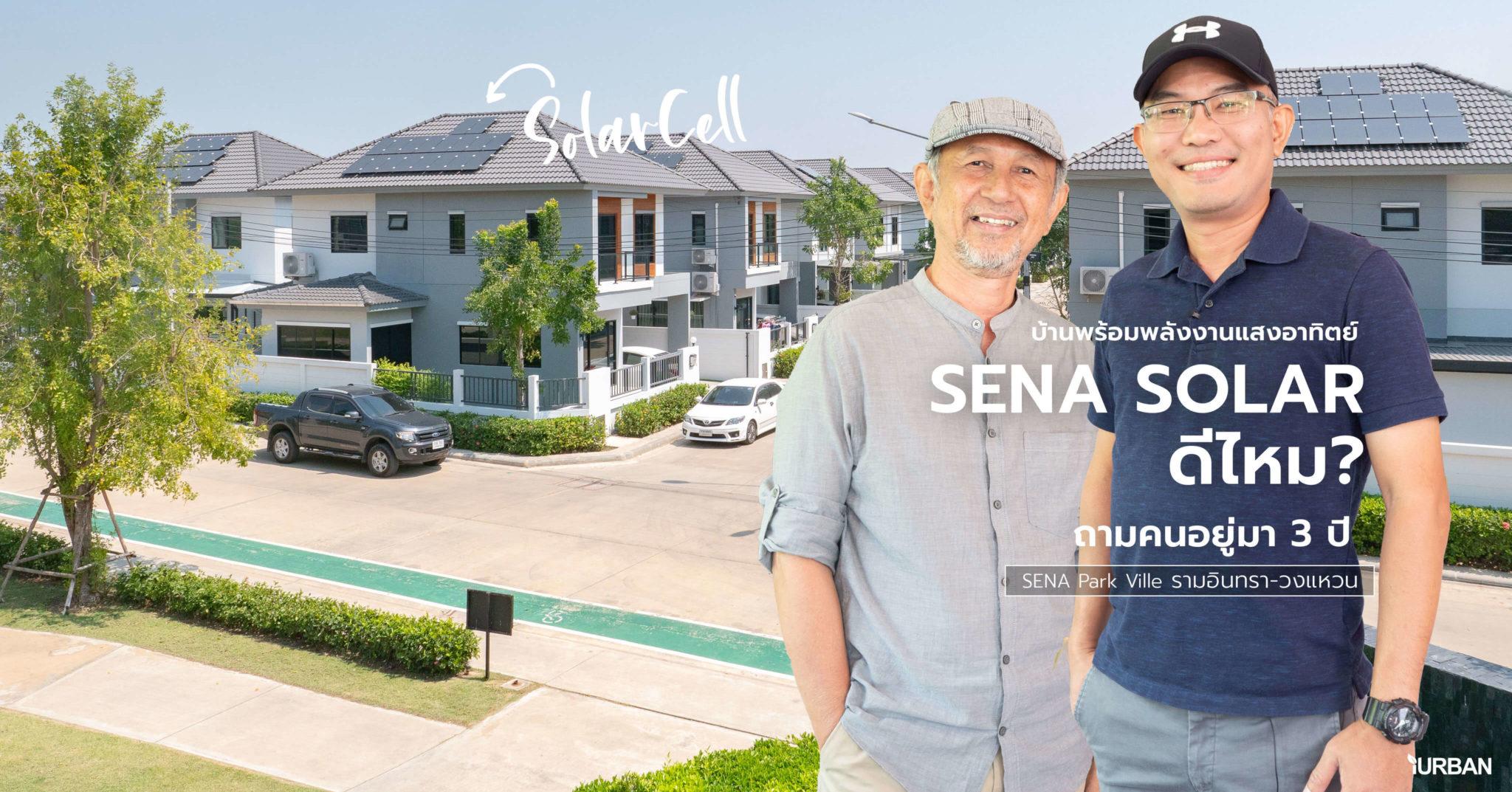 สัมภาษณ์ลูกบ้าน SENA SOLAR บ้านพร้อมกับพลังงานแสงอาทิตย์ที่ SENA Park Ville รามอินทรา-วงแหวน 13 - living