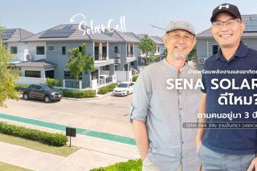 สัมภาษณ์ลูกบ้าน SENA SOLAR บ้านพร้อมกับพลังงานแสงอาทิตย์ที่ SENA Park Ville รามอินทรา-วงแหวน 11 - living