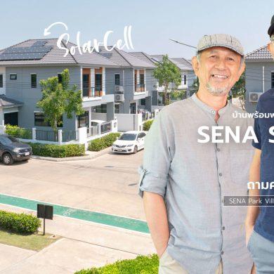 สัมภาษณ์ลูกบ้าน SENA SOLAR บ้านพร้อมกับพลังงานแสงอาทิตย์ที่ SENA Park Ville รามอินทรา-วงแหวน 14 - living