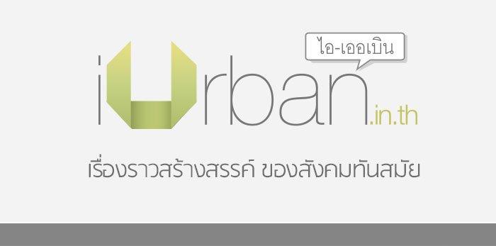 เรื่องราวเกี่ยวกับ iURBAN 3 -