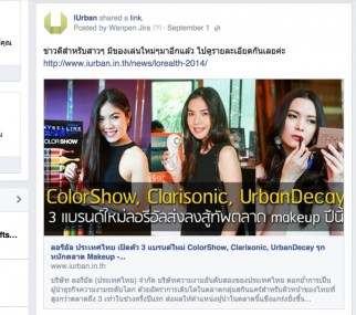 share thumbnail 650x575 12 ข้อทำไมนักการตลาดถึงนิยมทำ PR กับเว็บ iURBAN
