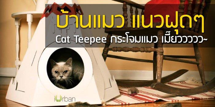 Cat Teepee บ้านน้องแมว แนวฝุดๆ เมี๊ยววว~ 13 - green product