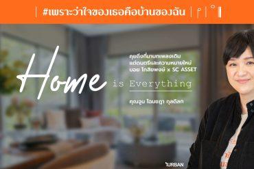 """ที่มาเพลง """"Home is Everything"""" เมื่อ SC ASSET x บอย โกสิยพงษ์ ส่งกำลังใจถึงคนไทยทุกบ้าน 4 - Bakery Music"""