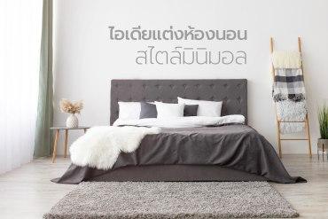 ไอเดียแต่งห้องนอนสไตล์มินิมอล ที่ปรับนิดเดียวแต่สวยขึ้นมาก 6 - Minimal