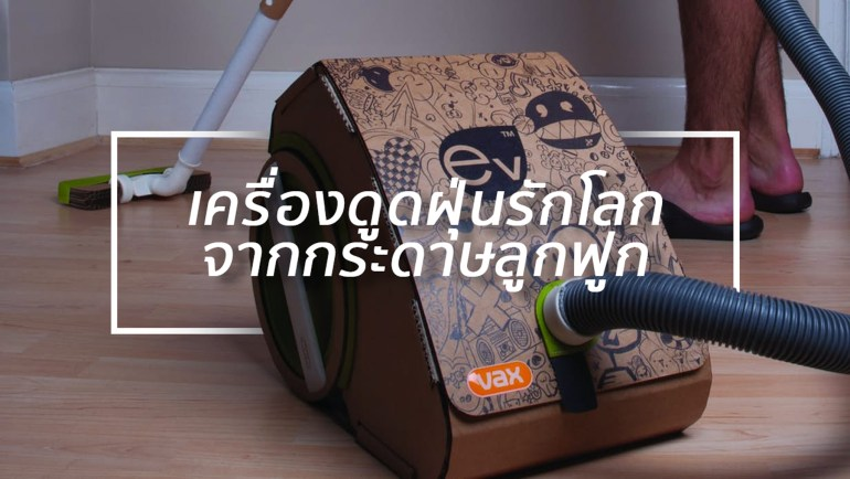 vacuum cleaner เครื่องดูดฝุ่นจากกระดาษลูกฟูก 13 - cardboard