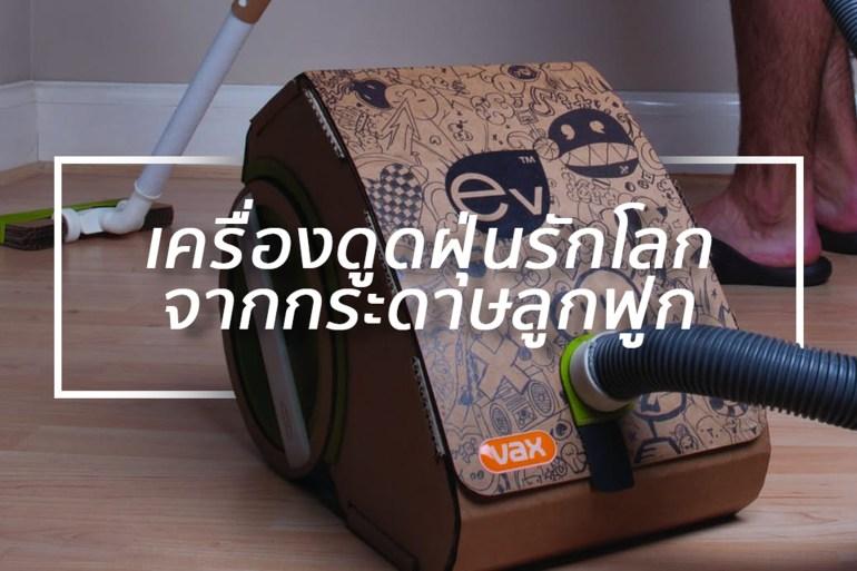 vacuum cleaner เครื่องดูดฝุ่นจากกระดาษลูกฟูก 14 - vacuum cleaner
