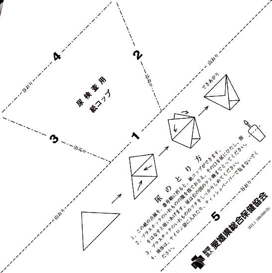 How To Make Origami Cups ภาชนะกระดาษใส่น้ำและอาหารแห้งยามน้ำท่วม 14 - DIY