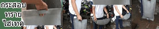 Thai high-tech sandbag 14 -