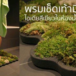 """""""สวนเล็กๆ ในพรมเช็ดเท้า"""" ประจำห้องน้ำของคุณ 15 - eco-friendly"""