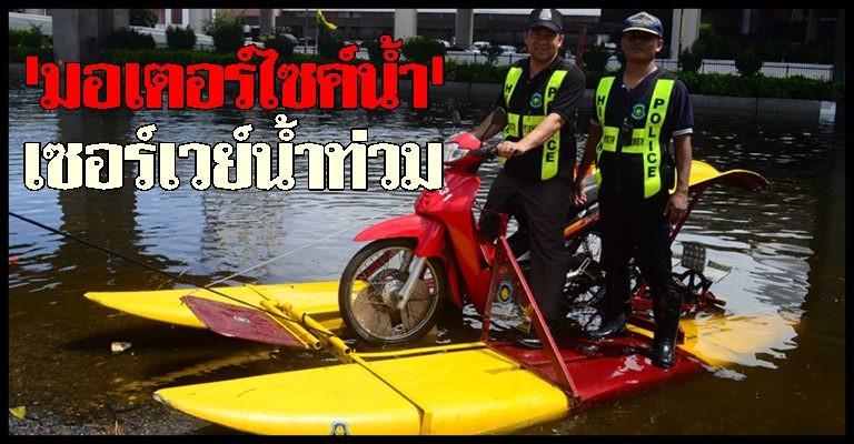 มอเตอร์ไซค์น้ำฝีมือคนไทย 13 -