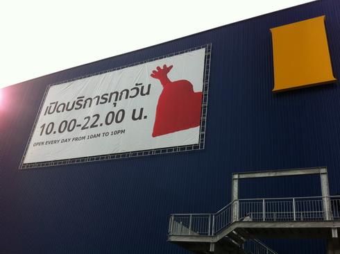 IKEA เปิดแล้ว..คนแห่ไปกันแน่นห้าง 26 - IKEA (อิเกีย)