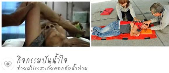 DIY เปลหามผู้ป่วยหรือบาดเจ็บยามฉุกเฉิน 14 -